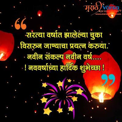 New year 2022 wishes in Marathi