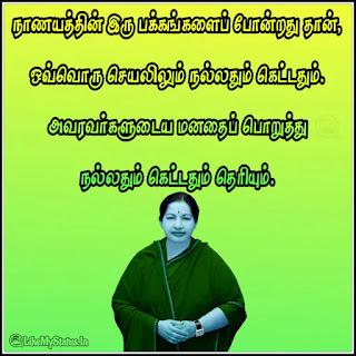 Jayalalithaa quote
