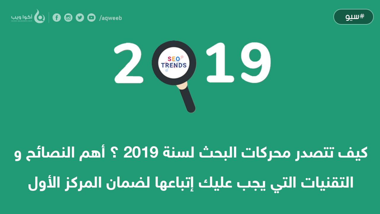 كيف تتصدر محركات البحث لسنة 2019 ؟