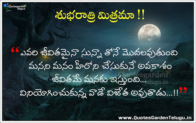 Best of the telugu Good night Quotes inspirational Messages