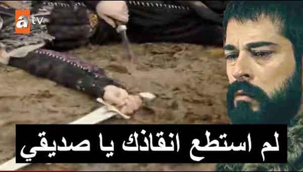 موت صديق عثمان في اعلان الحلقة 65 المؤسس عثمان الموسم الثالث