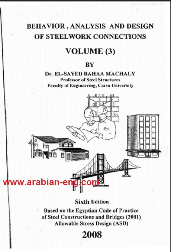 كتب الدكتور مشالي لتصميم المنشأت المعدنية PDF