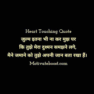Painful Heart Touching Quote Status In Hindi