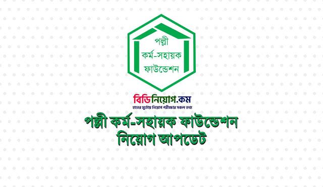 Palli Karma Sahayak Foundation (PKSF) Job Circular 2019 | Apply Process