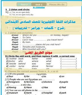 تحميل أفضل مذكرات اللغة الانجليزية للصف السادس الابتدائى الترم الاول (شرح محادثات ، كلمات ، جرامر، تدريبات - ) primary 6