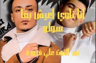 كلمات اغنيه انا ناوي اعيش بقا صولو علي قدورة نور التوت