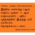 TNPSC EXAM PREPARATION | இந்திய குடிமையியல்  6ஆம் வகுப்பு முதல் 12 ஆம் வகுப்புவரை | புதிய புத்தகத்தில் இருந்து வரி வாரியாக தொகுக்கப்பட்டவை :
