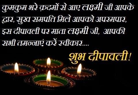 Happy Diwali 2017 Shayari, Best Shayari, Funny Shayari Sms with Images in Hindi