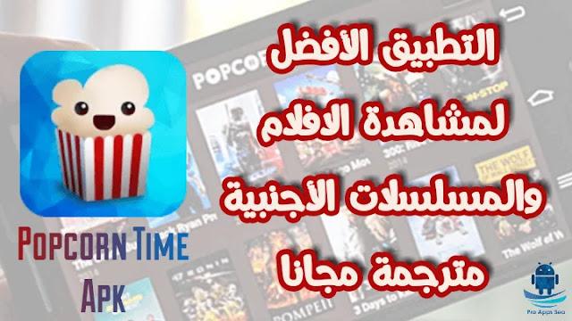 تحميل Popcorn Time Apk تطبيق لمشاهدة الافلام والمسلسلات مترجمة مجانا وبدون إعلانات