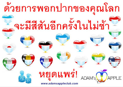 Be safe wear a MASK! STOP the Spread! Adams Apple Club