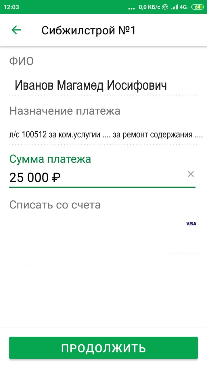 частичная онлайн оплата ЖКХ