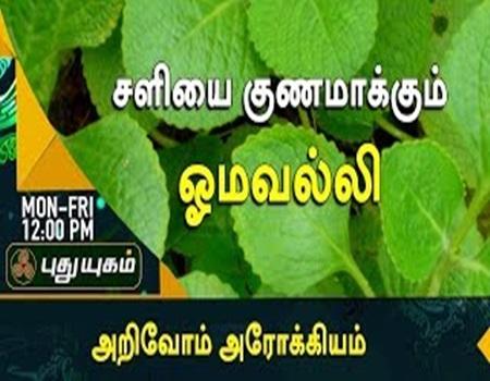 Arivom Arokiyam Episode 08 Puthuyugam Tv