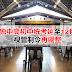 独中高初中统考延至12月,视管制令再调整!