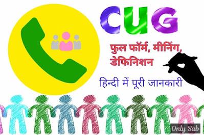 CUG Call