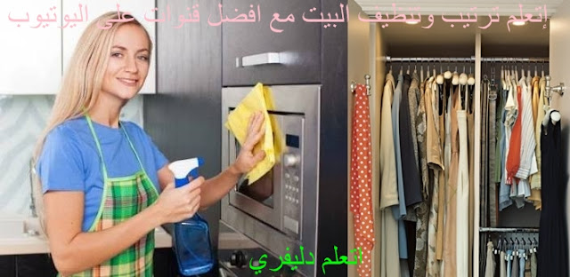 إتعلم ترتيب وتنظيف البيت مع افضل قنوات على اليوتيوب اتعلم دليفري