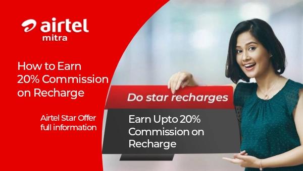 Airtel Recharge Retailer Commission