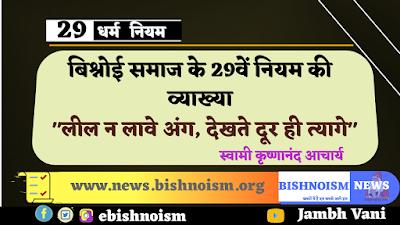 नील का प्रयोग न करें : 29 Rules of Bishnoi