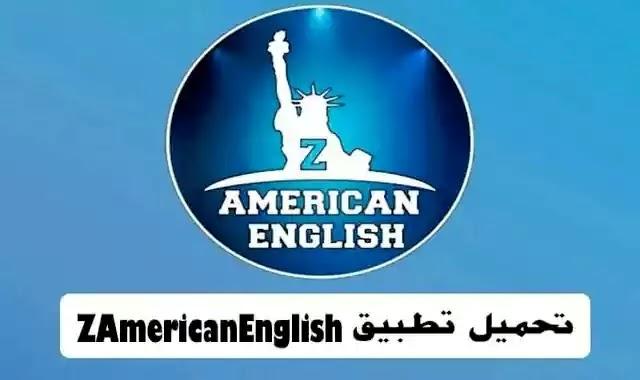 تطبيق ZAmericanEnglish  للكمبيوتر