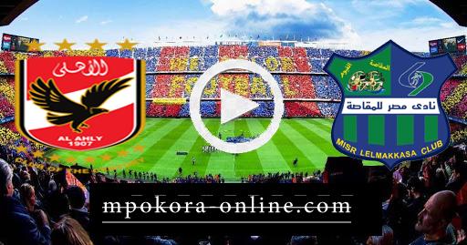 مشاهدة مباراة الأهلي ومصر المقاصة بث مباشر كورة اون لاين 19-09-2020 الدوري المصري