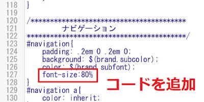 ナビゲーション コードを追加