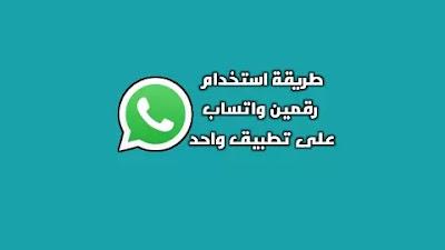 استخدام رقمين واتساب على هاتف واحد