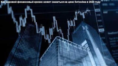 Как мировой финансовый кризис может сказаться на цене биткойна в 2020 году