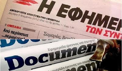 Πολ Μέισον: ΕφΣυν και Documento ανάχωμα στους ολιγάρχες των ΜΜΕ