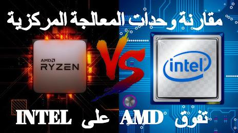 مقارنة بين AMD وINTEL 2021. من الافضل ؟