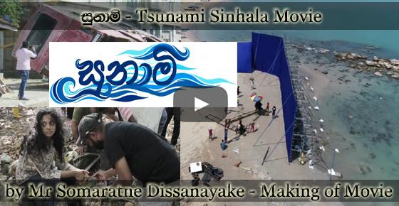 සුනාමි - Tsunami Sinhala Movie by Mr Somaratne Dissanayake - Making of Movie