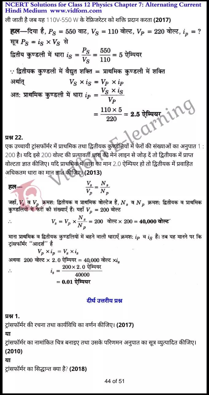 class 12 physics chapter 7 light hindi medium 44