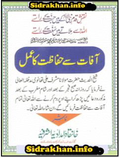 Afaat se Hifazat Ka Hammal