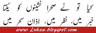 Kiya Tu Ne Sehra Nasheenon Ko Yakta Khabar Mein, Nazar Mein, Azan-e-Sehar Mein