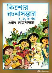 Kishor Rachanasambhar (All Vols) by Sanjib Chattopadhyay