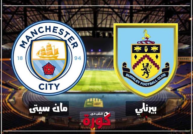 مشاهدة مباراة مانشستر سيتي وبيرنلي بث مباشر 20-10-2018 الدوري الانجليزي