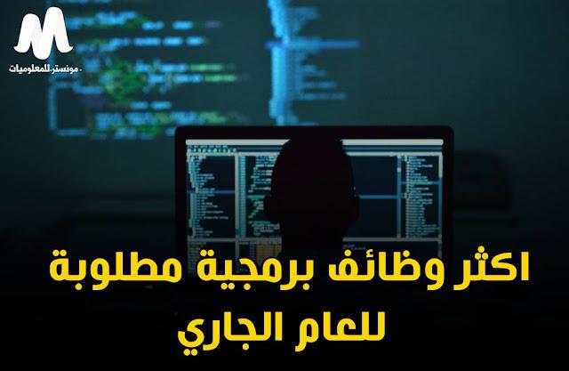 وظائف برمجية هي الأكثر طلباً لهذا العام