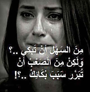 من السهل أن تبكى .! ولكن من الصعب ان تبرر سبب بكائك