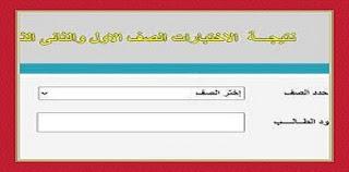 نتيجة الصف الأول الثانوي 2021 ... رابط وطريقة الاستعلام من موقع وزارة التعليم