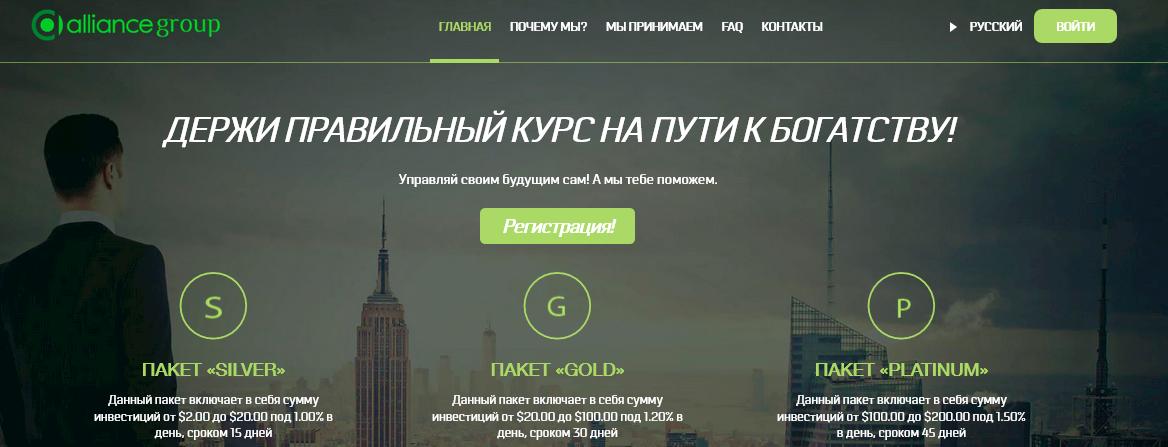 Мошеннический сайт alliance-group.ga – Отзывы, развод, платит или лохотрон?