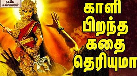 Origin of goddess Kaali