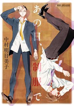 Ano Hi, Seifuku de Manga