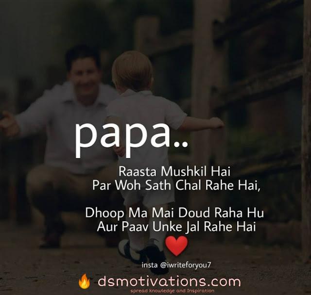 Bapu Status in Hindi 2021   pita quotes in hindi 2021   बापू स्टेट्स इन हिंदी
