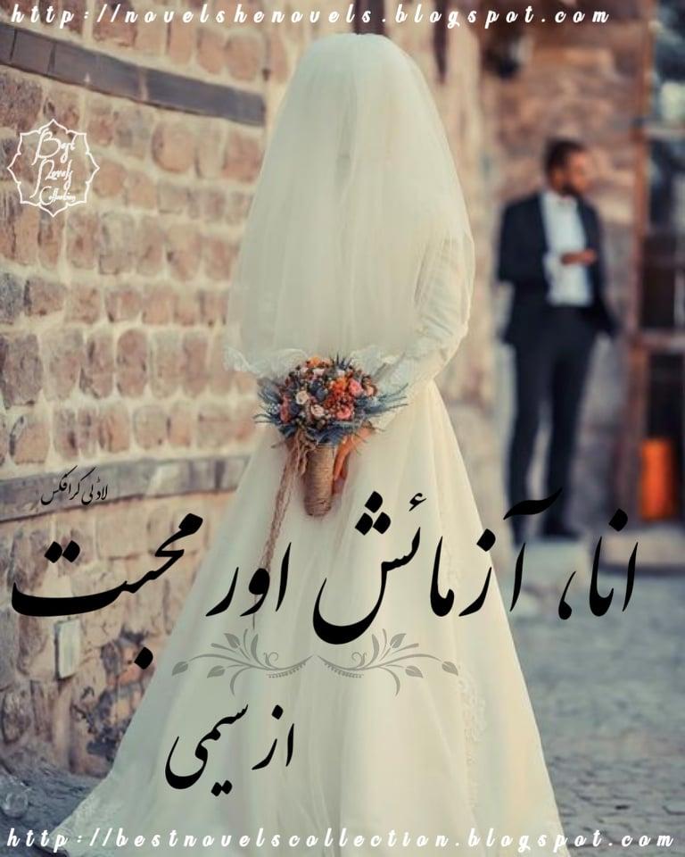 Ana Azmaaish Aur Mohabbat By Simi Love Marriage Novel