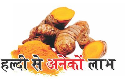 हल्दी के अनेकों लाभ in hindi,  Many benefits of Turmeric in hindi हल्दी एक वनस्पति है in hindi इसका वैज्ञानिक नाम करकुमा लोंगा है in hindi प्राकृतिक रूप से इसका रंग पीला होता है in hindi कच्ची हल्दी बिलकुल अदरक की तरह ही दिखती है in hindi हल्दी के पाउडर को भोजन में एक मसाले की तरह इस्तेमाल किया जाता हैin hindi हल्दी के औषधीय गुण अनेक हैं in hindi जिनमें एंटीइन्फ्लेमेटरी in hindi एंटीऑक्सीडेंट in hindi एंटीट्यूमर in hindi एंटीसेप्टिक in hindi एंटीवायरल in hindi कार्डियोप्रोटेक्टिव in hindi (हृदय को स्वस्थ रखने वाला गुण in hindi), हेपटोप्रोटेक्टिव in hindi (लिवर स्वस्थ रखने वाला गुण in hindi) और नेफ्रोप्रोटेक्टिव in hindi (किडनी स्वस्थ रखने वाला गुण in hindi) गुण मुख्य हैं in hindi हल्दी में मौजूद करक्यूमिन एंटी-इन्फ्लेमेट्री गुणों से भरपूर है in hindi एक स्वस्थ व्यक्ति को दिनभर में in hindi 500 से 1000 मिलीग्राम करक्यूमिन की जरूरत होती है in hindi एक चम्मच हल्दी में लगभग 200 मिलीग्राम करक्यूमिन होता है in hindi और इसलिए दिनभर में चार या पांच चम्मच हल्दी ले सकते हैं in hindi इसका सीधा सेवन करने की बजाए हल्दी से बने in hindi अन्य प्रोडक्ट्स का सेवन करने से भी करक्यूमिन की कमी पूरी होती है in hindi इसलिए यह स्वास्थ्य के लिए अति लाभदायक होती है in hindi  हल्दी के कई फायदे in hindi (Haldi multiple benefits in hindi), हल्दी लिवर को विषैले तत्व से दूर रखती है in hindi (Turmeric keep away to liver from toxic elements in hindi) : लिवर से विषैले तत्व निकालने और लिवर को डिटॉक्सीफाई करने में हल्दी अपना महत्वपूर्ण कार्य करती है in hindi हल्दी रोगाणुओं को रोकने वाली in hindi (रोगाणुरोधक या एंटीसेप्टिक in hindi) होती है। यह तरह-तरह के इन्फेक्शंस से लड़ने की ताकत देती है in hindi अब चाहे अंदरूनी घाव हो या शरीर के बाहर के घाव in hindi, हल्दी उन्हें भरने का काम करती है in hindi स्वस्थ-स्वास्थ्य के लिए in hindi (For healthy lifestyle in hindi) :  रोग-प्रतिरोधक क्षमता का सही होना आवश्यक in hindi होता है। हल्दी का महत्वपूर्ण घटक करक्यूमिन एंटी-इन्फ्लेमेटरी in hindi गुणों से भरपूर होने के साथ-साथ इम्यूनोमॉड्यूलेटरी एजेंट की तरह भी काम कर सकता है in hindi यह टी व बी सेल्स (श्वेत रक्त कोशिक