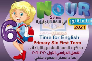 مذكرة لغة انجليزية الصف السادس الابتدائي الترم الأول time for English primary six first term