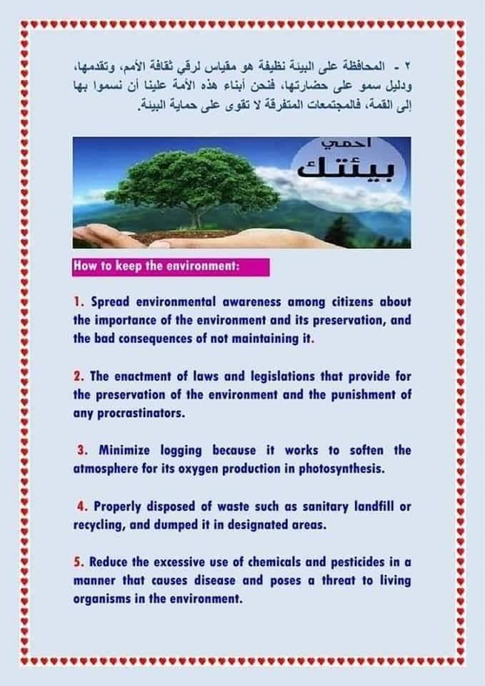 بحث عن البيئة للصف الثالث الإعدادي جاهز  بصيغة word و pdf  16