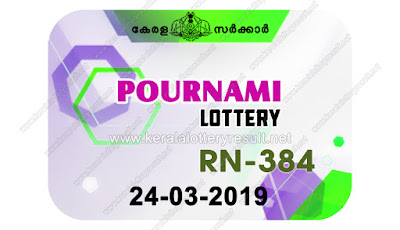 KeralaLotteryResult.net, kerala lottery kl result, yesterday lottery results, lotteries results, keralalotteries, kerala lottery, keralalotteryresult, kerala lottery result, kerala lottery result live, kerala lottery today, kerala lottery result today, kerala lottery results today, today kerala lottery result, Pournami lottery results, kerala lottery result today Pournami, Pournami lottery result, kerala lottery result Pournami today, kerala lottery Pournami today result, Pournami kerala lottery result, live Pournami lottery RN-384, kerala lottery result 24.03.2019 Pournami RN 384 24 March 2019 result, 24 03 2019, kerala lottery result 24-03-2019, Pournami lottery RN 384 results 24-03-2019, 24/03/2019 kerala lottery today result Pournami, 24/03/2019 Pournami lottery RN-384, Pournami 24.03.2019, 24.03.2019 lottery results, kerala lottery result March 24 2019, kerala lottery results 24th March 2019, 24.03.2019 week RN-384 lottery result, 24.03.2019 Pournami RN-384 Lottery Result, 24-03-2019 kerala lottery results, 24-03-2019 kerala state lottery result, 24-03-2019 RN-384, Kerala Pournami Lottery Result 24/03/2019