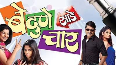 Be Dune Saade Chaar 2018 Full Marathi Movie Download 480p