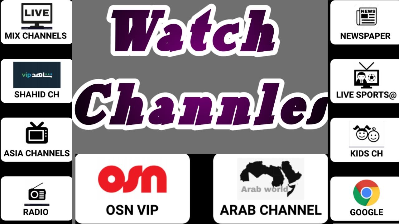 قنوات عربية واجنبية من هاتفك وبدون انقطاعات مجانا/omohak tv