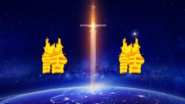 福音問答, 真理, 聖經, 耶穌, 禱告 宗教,