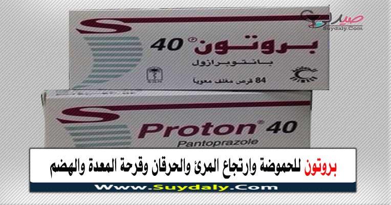 بروتون Proton أقراص للحموضة وارتجاع المرئ والحرقان وقرحة المعدة والهضم الجرعة والبدائل والسعر في 2020